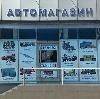 Автомагазины в Западной Двине